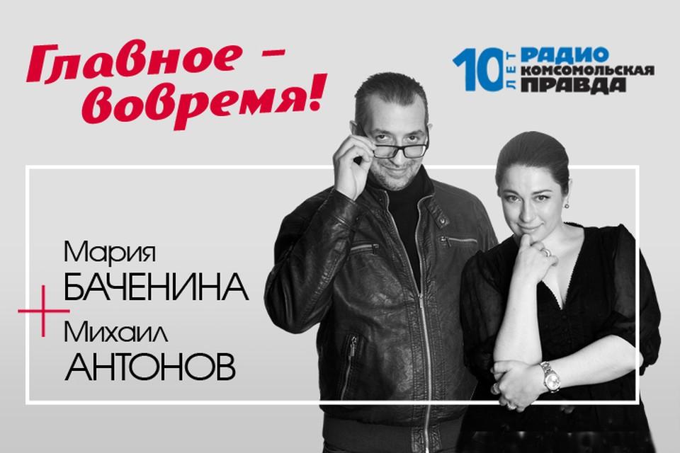 Михаил Антонов и Мария Баченина обсуждают вместе с экспертами и слушателями главные утренние новости.
