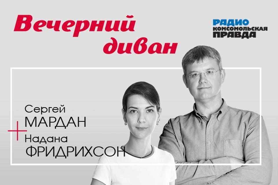 Сергей Мардан, Надана Фридрихсон и Сергей Пономарев поспорили, нужно ли вписывать веру в Конституцию.