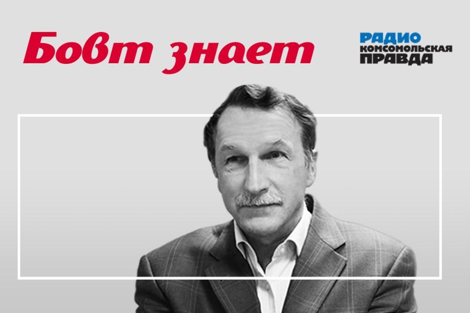 Георгий Бовт - о самых главных новостях последнего времени.