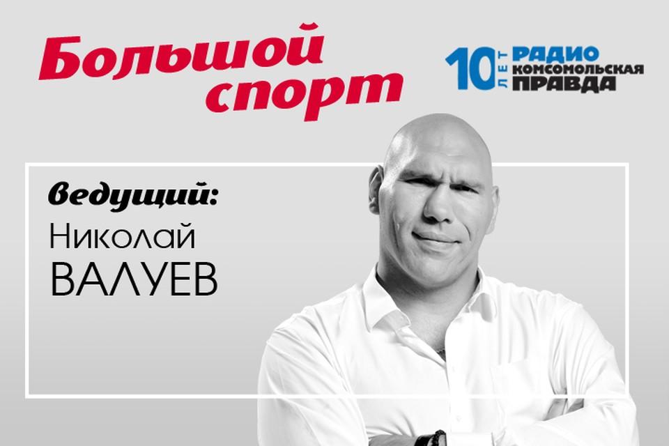Николай Валуев обсуждает главные спортивные новости.