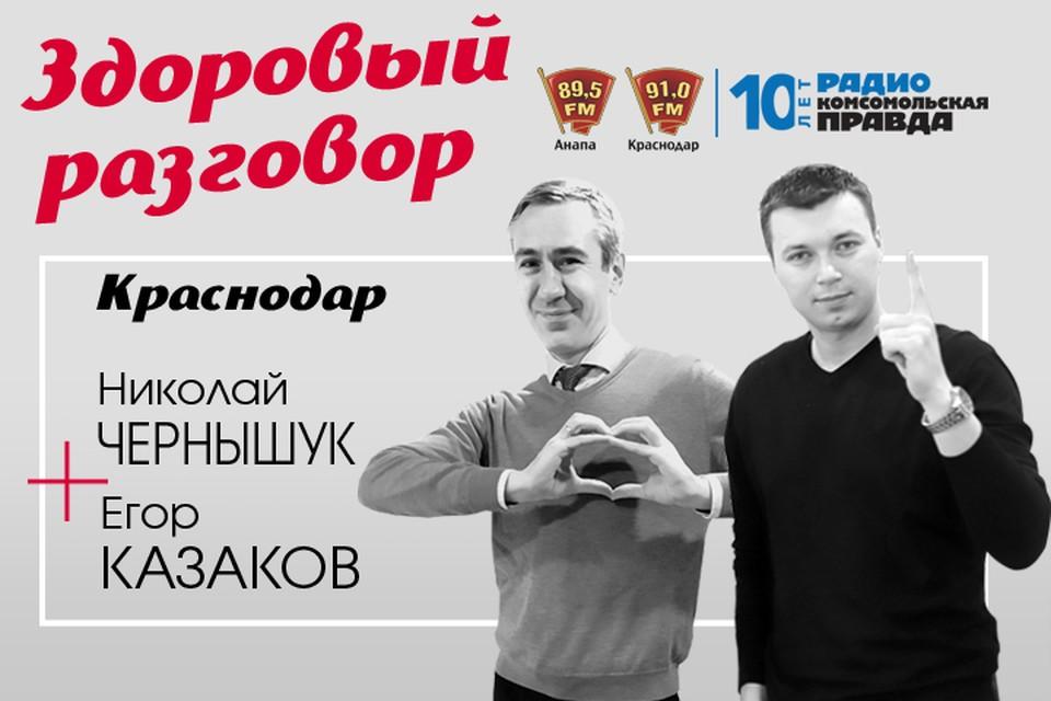Ловите нас на 91.0fm в Краснодаре, 89.5fm в Анапе и на radiokp.ru