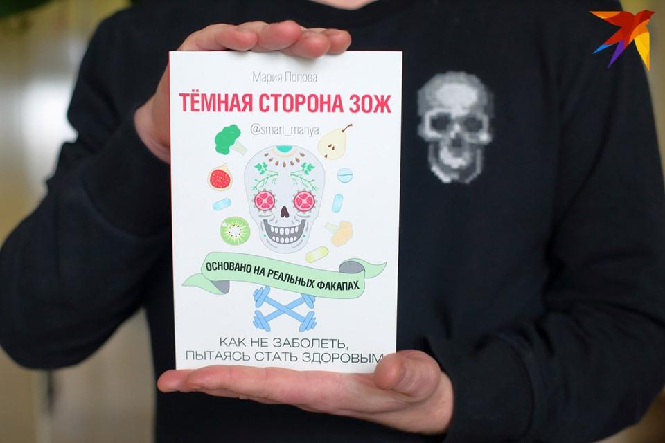 Победителей ждет уникальная книга «Темная сторона ЗОЖ» Марии Поповой.