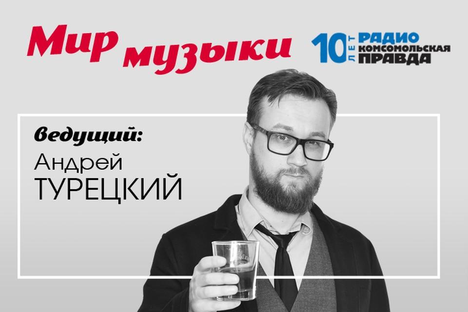 Музыка в эфире Радио «Комсомольская правда»