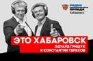 Поддержка малого и среднего предпринимательства в Хабаровском крае