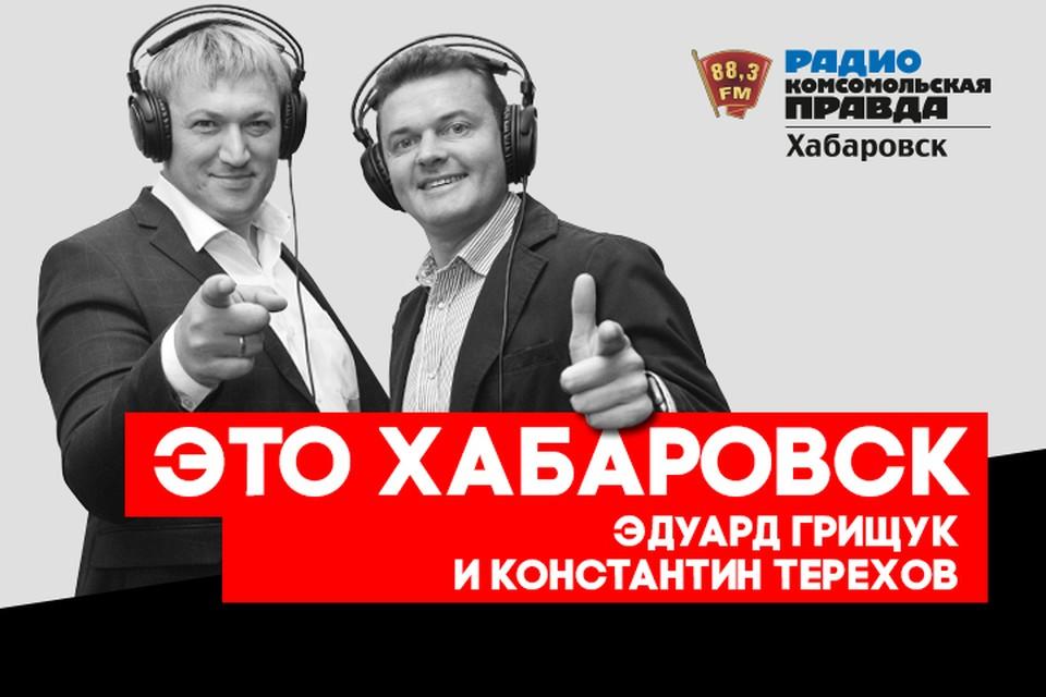 Музыкальный четверг на радио «Комсомольская правда-Хабаровск»