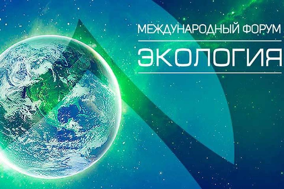 XI Форум «Экология» состоится 30-31 марта в московском Центре международной торговли.