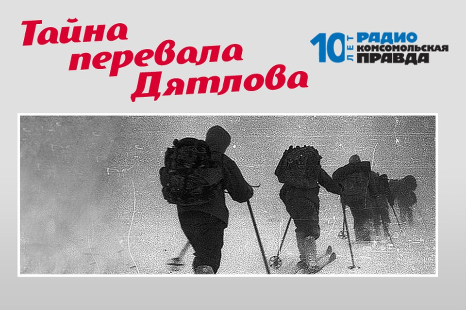 Писатель Николай Андреев исследовал 64 версии загадочной гибели туристов в 1959 году