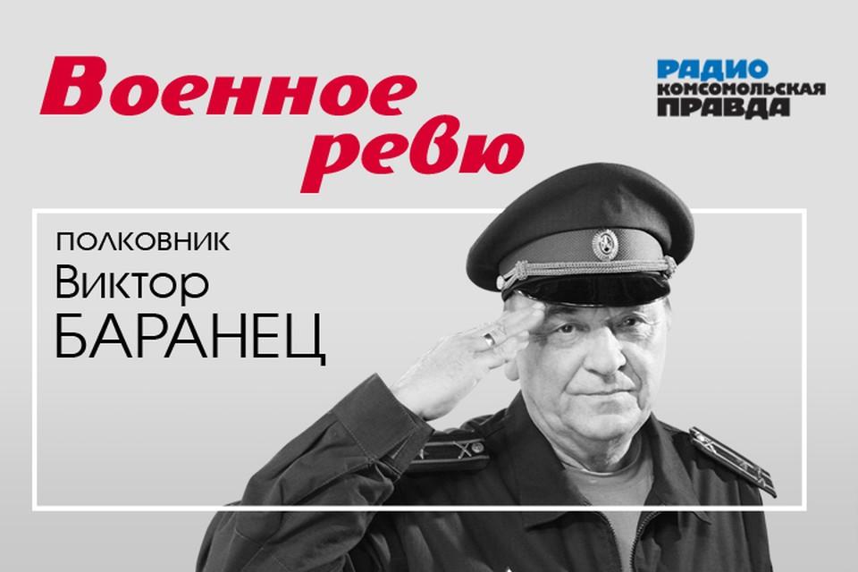 Полковники Виктор Баранец и Михаил Тимошенко рассказывают о главных военных новостях и отвечают на все армейские вопросы.