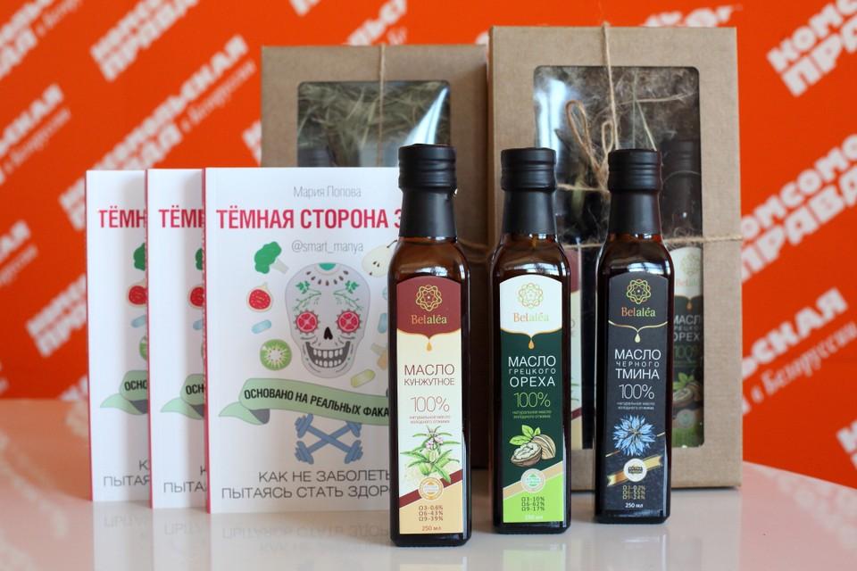 Победители получат книгу «Темная сторона ЗОЖ» Марии Поповой и набор из трех видов масел от компании «Белалея».