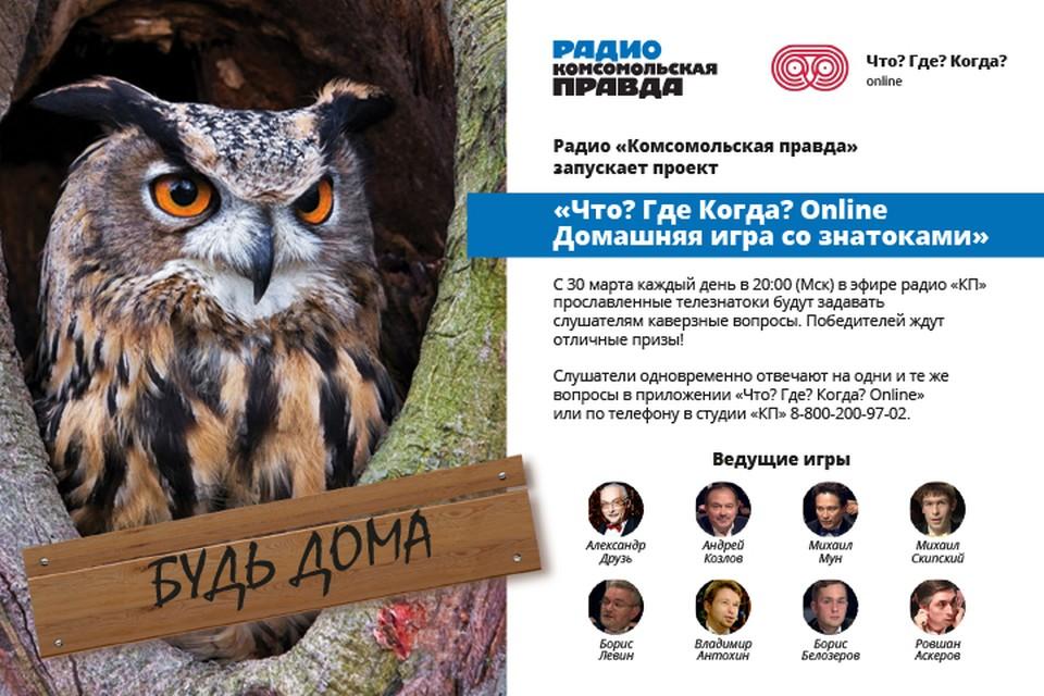 Присоединяйтесь к «Что? Где? Когда?» в прямом эфире Радио «Комсомольская правда».