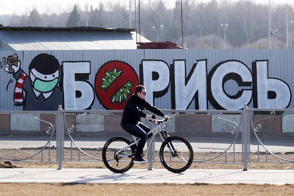 Граффити отлично видно из окон больницы в Коммунарке. Фото: Сергей Савостьянов/ТАСС