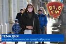 В Иркутске начали штрафовать нарушителей режима самоизоляции.