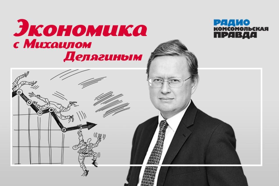 Михаил Делягин и другие экономисты дают свои прогнозы, как будет протекать наступивший экономический кризис.