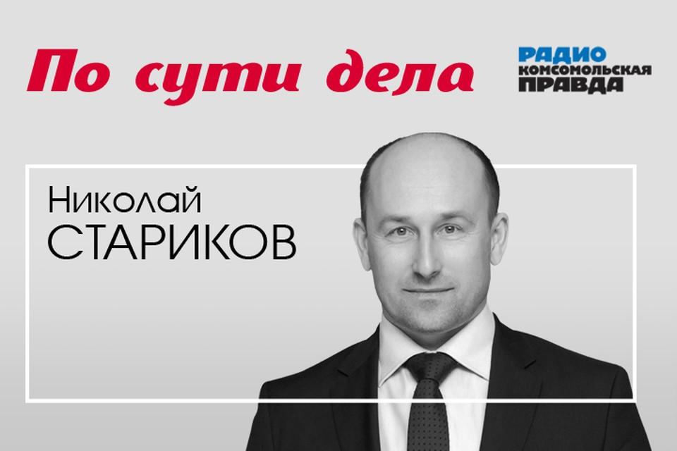 Николай Стариков и Михаил Антонов обсуждают, как исторические события прошлого влияют на отношение к России сегодня.