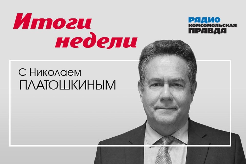 Николай Платошкин и Валентин Алфимов обсуждает главные новости уходящей недели.