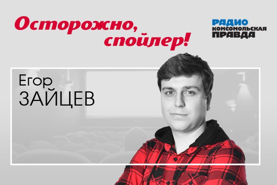 Егор Зайцев рассказывает о популярных, малоизвестных и просто хороших сериалах, за которыми можно провести не один вечер