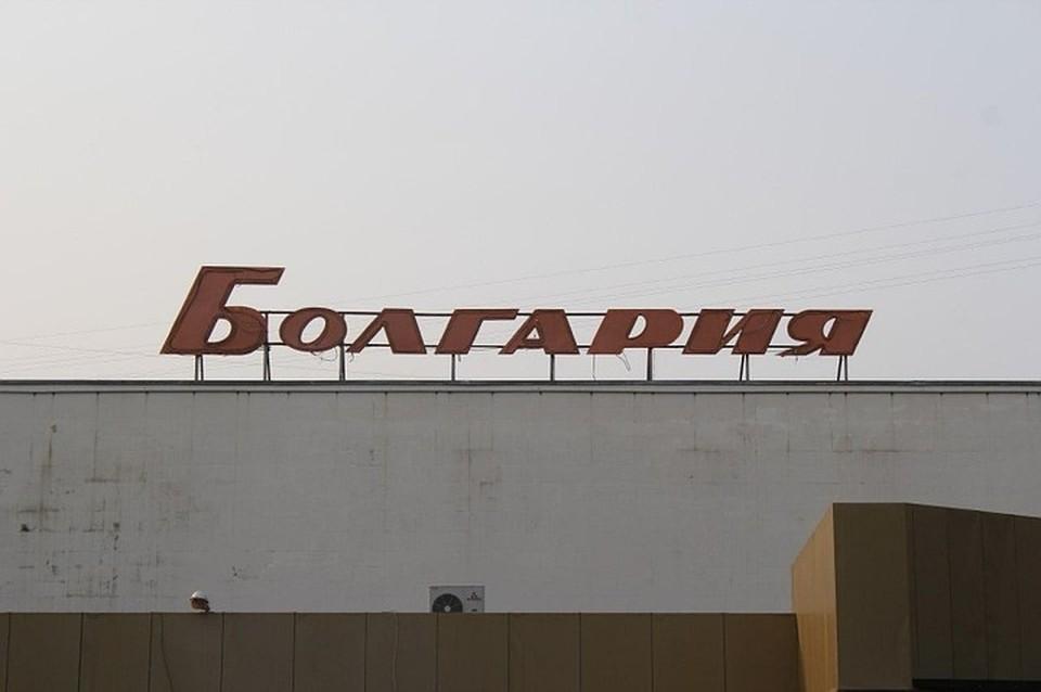 """Кинотеатр """"Болгария"""" один из старейших в городе. Фото: мэрия Краснодара"""