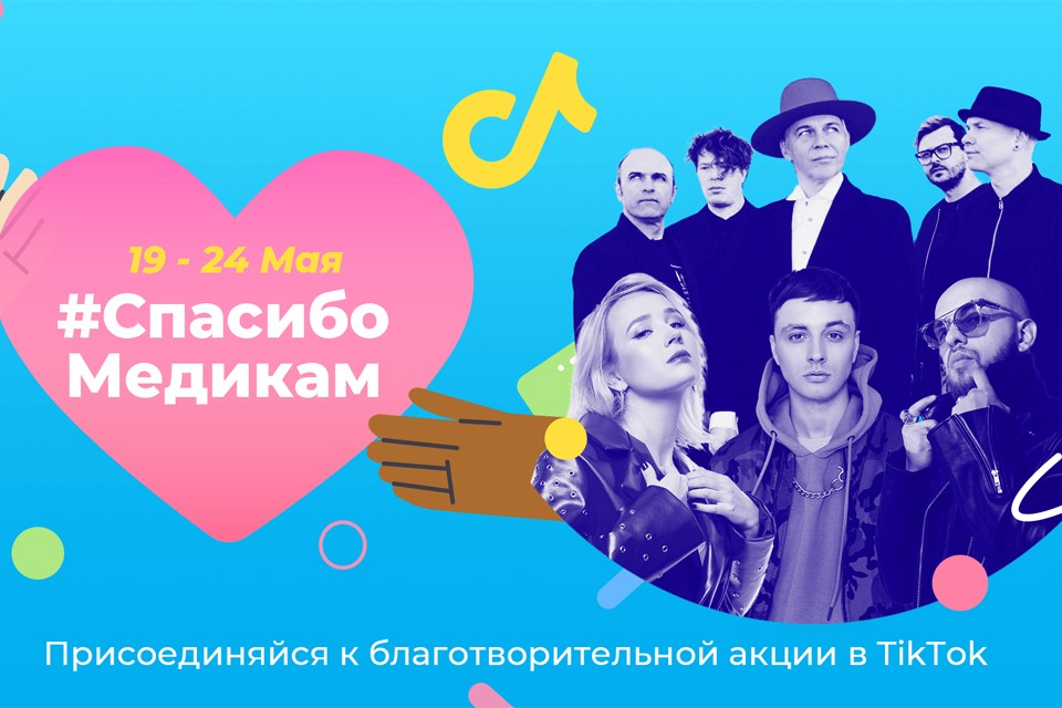 TikTok перечислил 20 миллионов рублей Всероссийскому общественному движению «Волонтеры-медики»