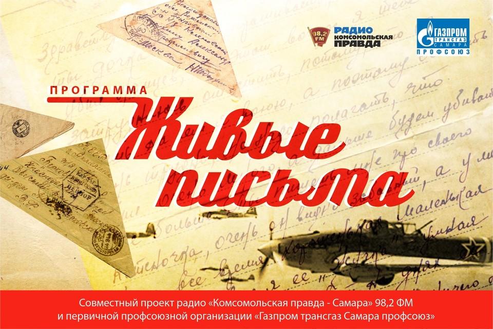 """Совместный проект радио """"Комсомольская правда"""" и первичной профсоюзной организации """"Газпром трансгаз Самара профсоюз"""""""