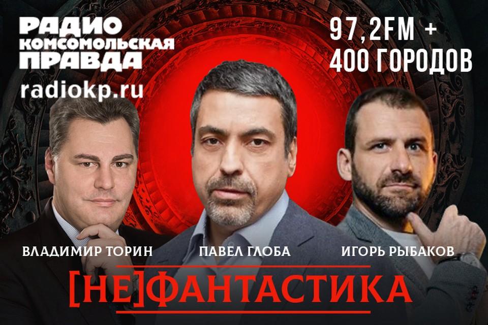 «С этим идиотом я разговаривать не буду!» Павел Глоба покинул эфир Радио «Комсомольская правда» после того, как ему объяснили, что астрология - это бред