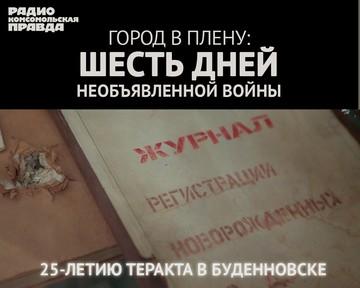 Город в плену: шесть дней необъявленной войны/Серия 3