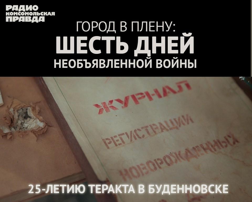 Документы из больницы хранятся в музее Будённовска