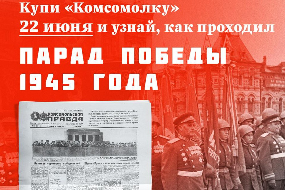 Первый Парад Победы: как это было 75 лет назад
