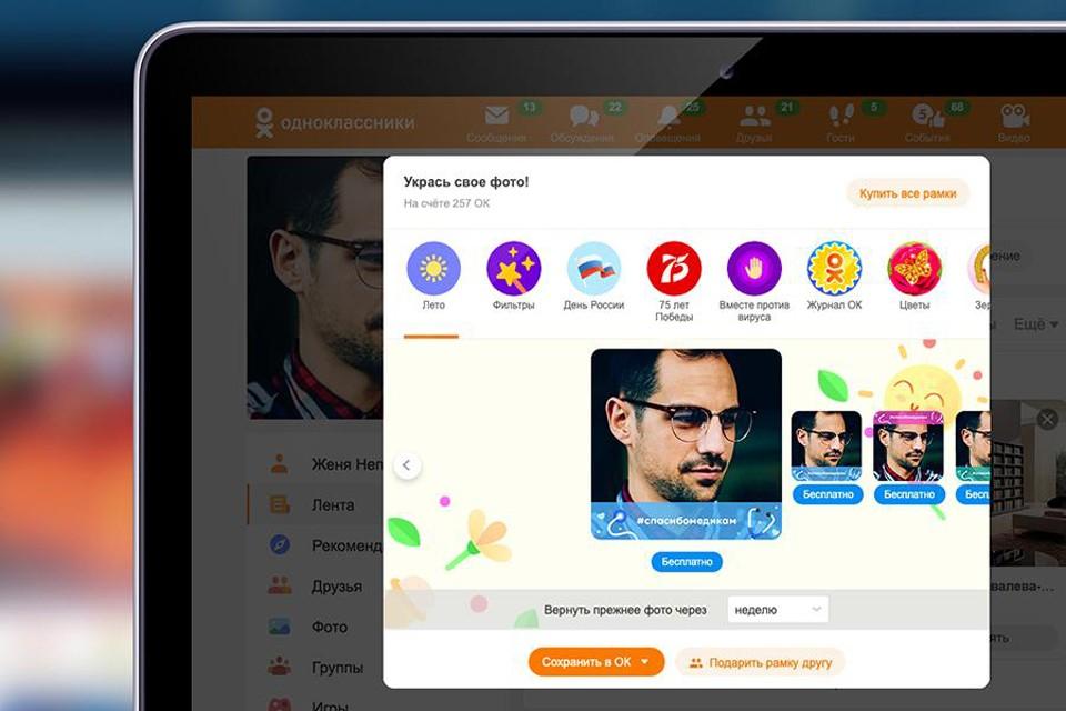 С помощью новых пользователи соцсети могут украсить аватарку и поблагодарить врачей