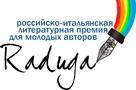 Итоги премии для молодых писателей и переводчиков из России и Италии «Радуга» подвели онлайн