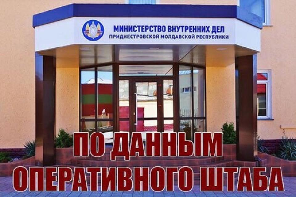 Оперштаб принял такое решение. (Фото: МВД Приднестровья).
