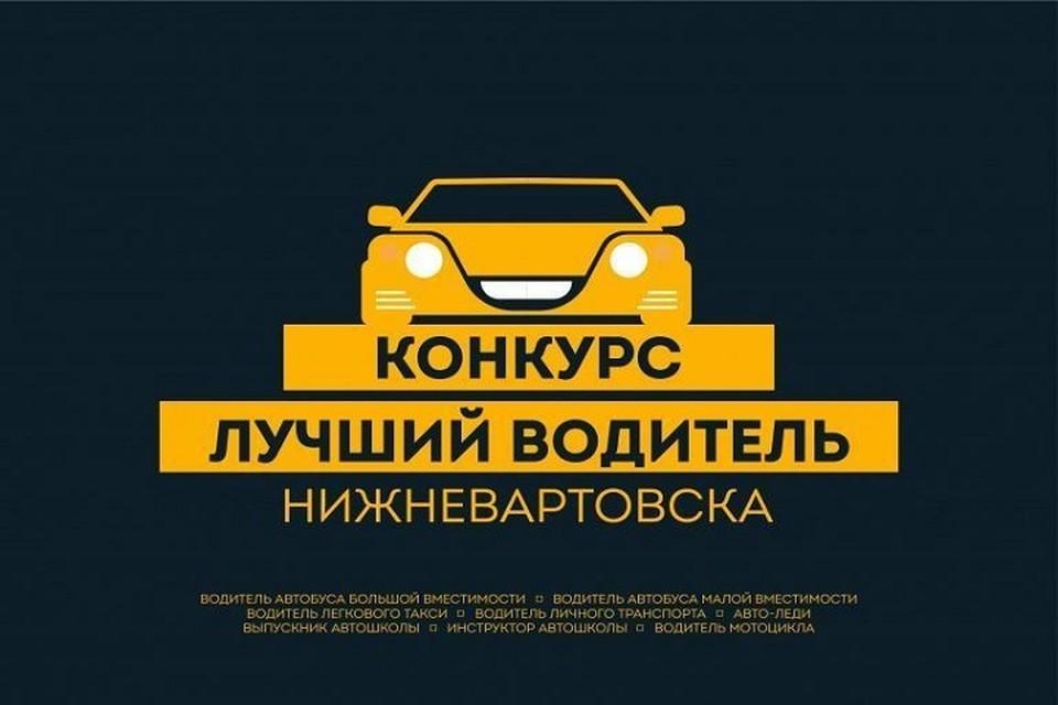 Лучшего водителя определят в Нижневартовске