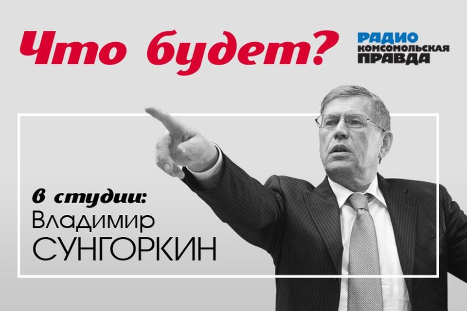 Обсуждаем с главным редактором «Комсомольской правды» действительно важные события и строим прогнозы на будущее