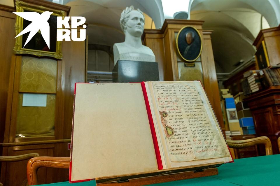 Лист хранился в Петербурге больше века