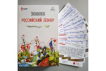 Настольные игры о донорстве направлены в учреждения Службы крови России