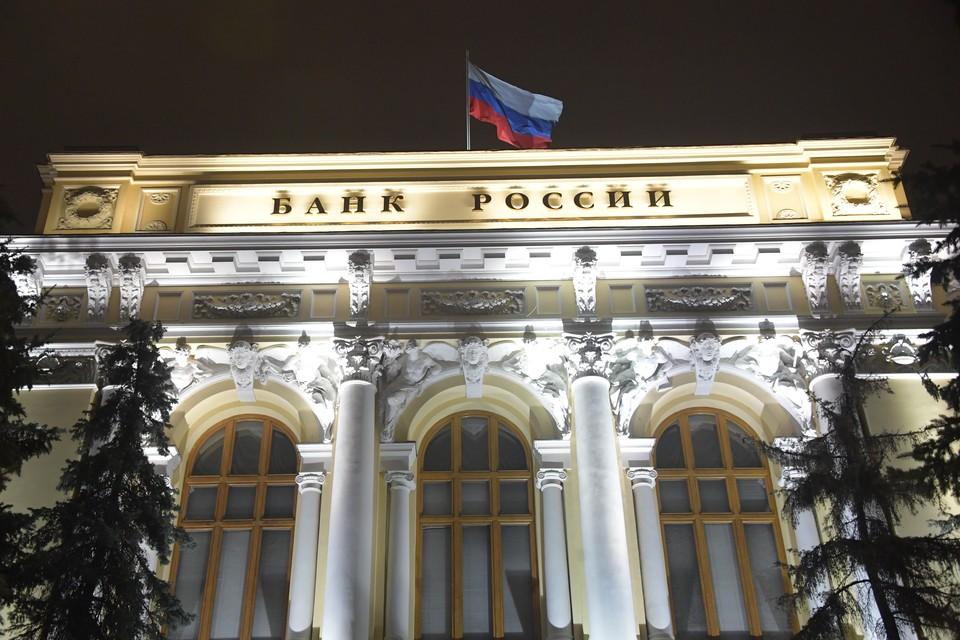 Центробанк Российской Федерации