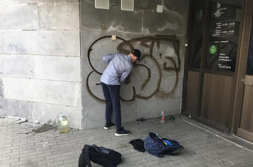 """Парни попытались оттереть свои """"художества"""", но сделать это у них не получилось. Фото: страница Татьяны Фирстовой в Facebook"""