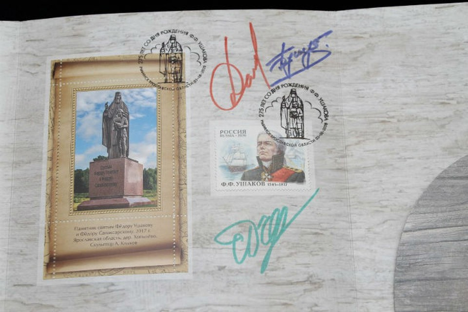 На марке изображен портрет Федора Ушакова, Андреевский флаг, корабль «Святой Павел» и карта острова Корфу