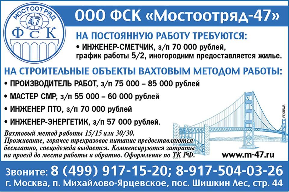 ФСК Мостоотряд-47 входит в состав Группы компаний 1520 – крупнейшего российского холдинга в области железнодорожного проектирования и строительства.