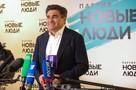 """На съезде """"Новых людей"""" выбрали лидера - Алексея Нечаева"""
