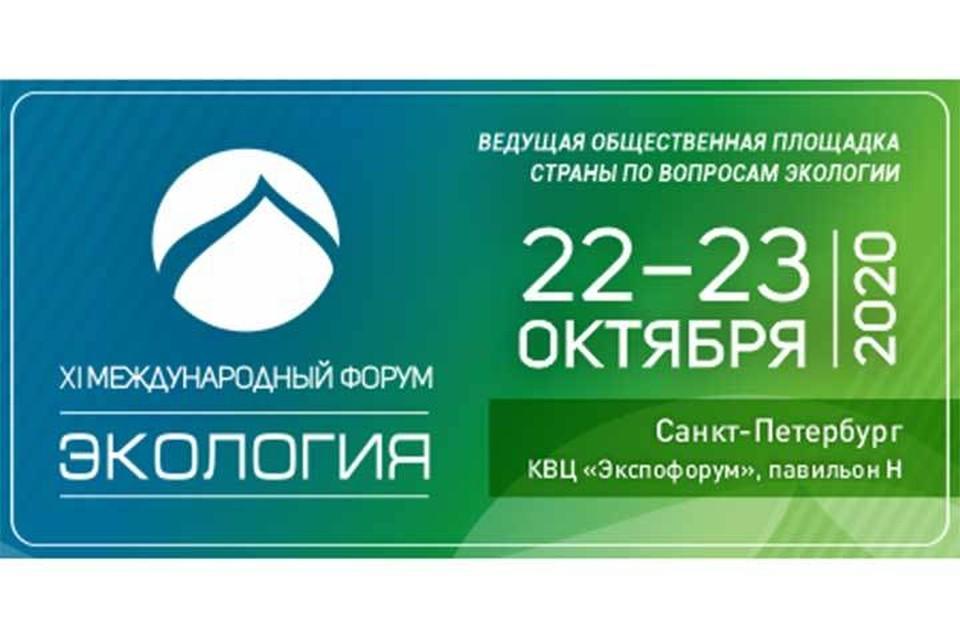 XI Международный форум «Экология» пройдет 22-23 октября 2020 года в Санкт-Петербурге.