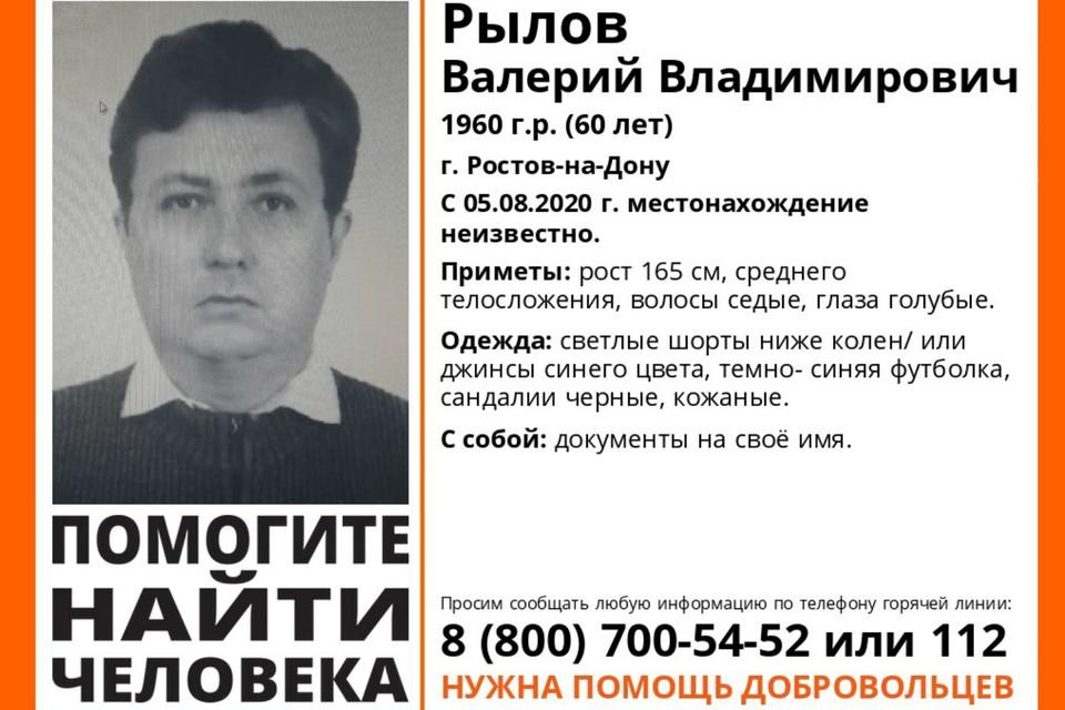 В Ростове разыскивают пожилого мужчину