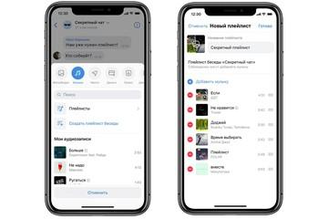 ВКонтакте запустила совместные музыкальные плейлисты