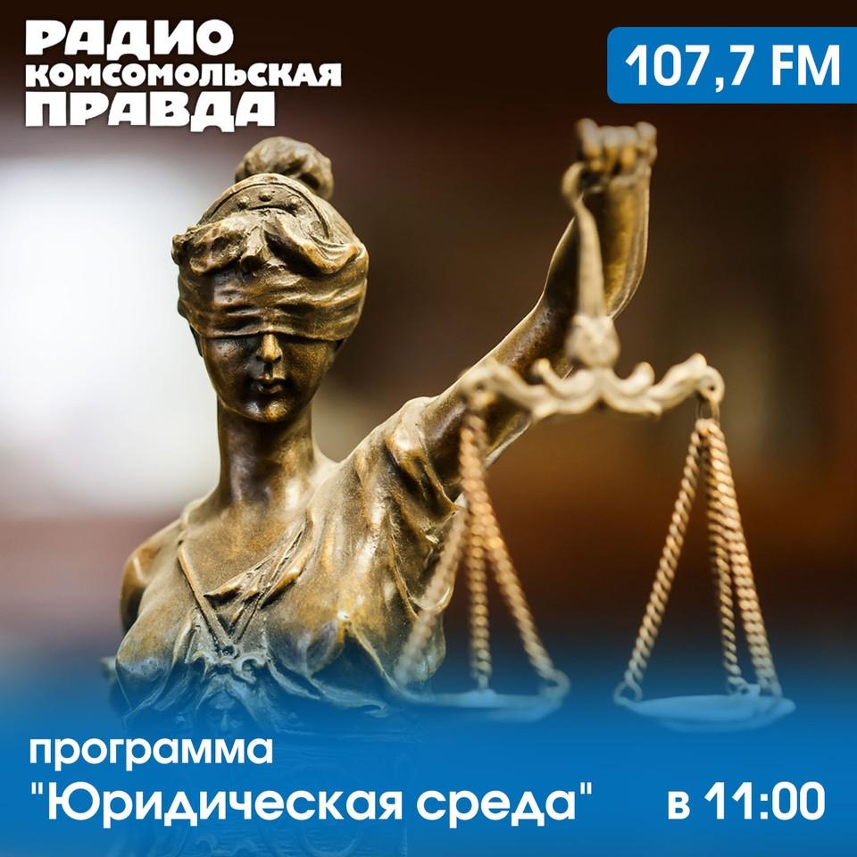 Юридическая Среда