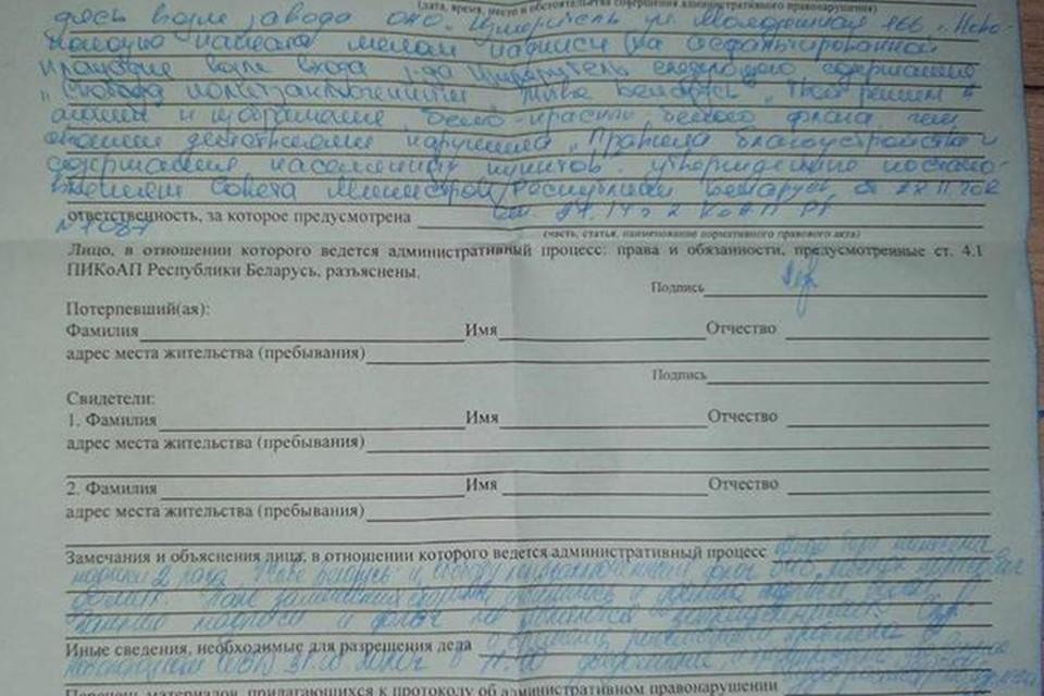 На новополочанку составили протокол за рисунок на асфальте и вынесли предупреждение. Фото: из архива Зои Скворцовой.