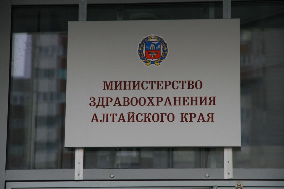 Минздрав Алтайского края.