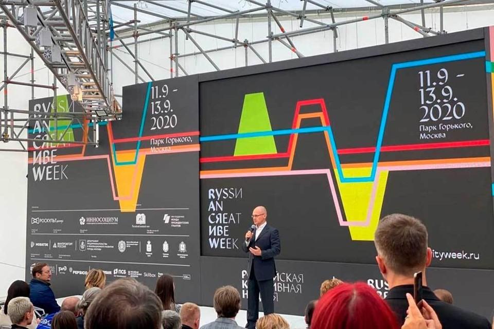 В Парке Горького состоялось торжественное открытие «Российской креативной недели».