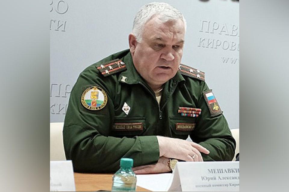 Юрий Мешавкин теперь возглавляет комиссариат в Омской области. Фото: kirovreg.ru