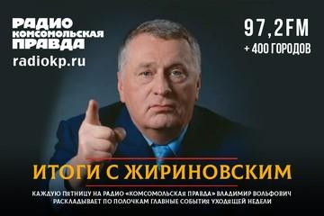 Владимир Жириновский: Белоруссию нужно было давно уже включить в состав России