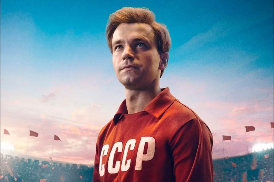 Александр Петров в роли Эдуарда Стрельцова