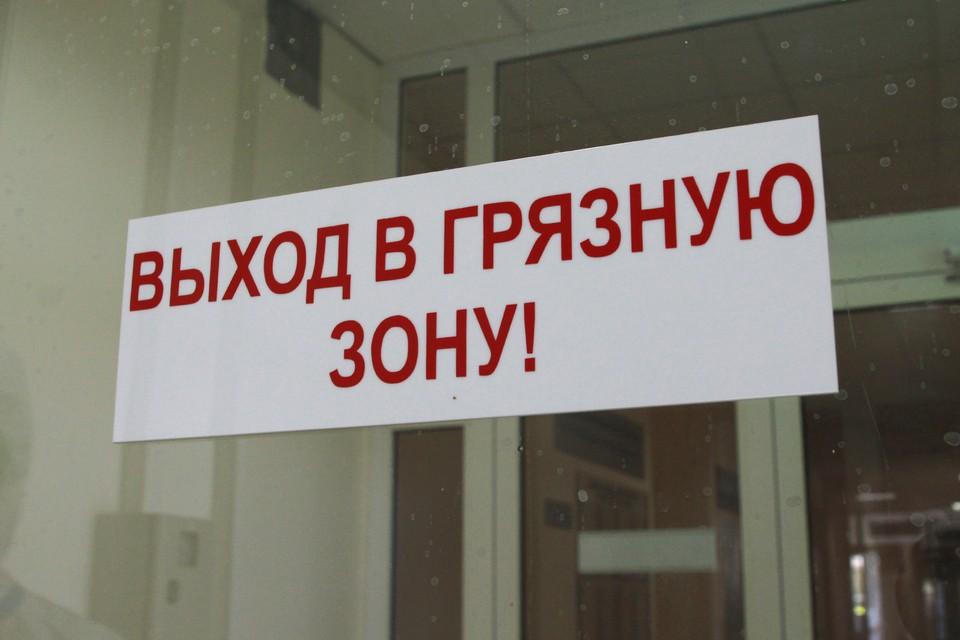 Табличка на двери отделения для зараженных инфекцией COVID-19